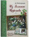 Из Зеленого Царства. Популярные очерки из мира растений. Д. Кайгородов