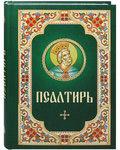 Псалтирь. Русский шрифт