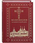 Православный молитвослов на всякую потребу души. Русский шрифт