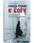 Сквозь тернии к Богу. Духовный путь православного священника. Протоиерей Александр Фисун