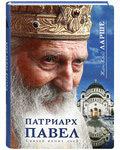Патриарх Павел. Святой наших дней. Жан-Клод Ларше