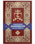 Православный молитвослов крупным шрифтом. Русский шрифт