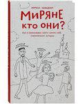 Миряне — кто они? Как в православии найти самого себя. Современные истории. Марина Нефедова