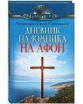 Дневник паломника на Афон. Митрополит Арсений (Стадницкий)