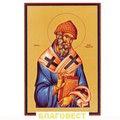 Икона свт. Спиридон Тримифунтский