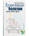 Душевные болезни. Православный взляд. Д. А. Авдеев