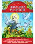 Жил-был святой. Сергей Фонов