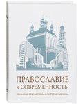 Православие и современность: проблемы секуляризма и постсекуляризма