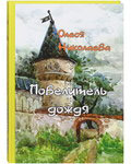 Повелитель дождя. Олеся Николаева