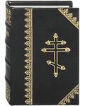 Святое Евангелие. Кожаный переплет. Цветной обрез. Карманный формат. Русский шрифт