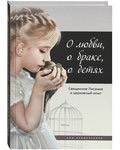 О любви, о браке, о детях. Священное писание и церковный опыт