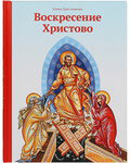 Воскресение Христово. Елена Тростникова