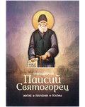 Преподобный Паисий Святогорец. Житие, поучения, псалмы