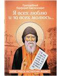 Я всех люблю и за всех молюсь... Преподобный Порфирий Кавсокаливит