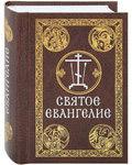 Святое Евангелие. Карманный формат. Русский шрифт