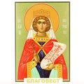 Икона Св. Вмц. Екатерина