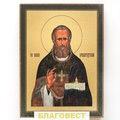Икона Святой праведный Иоанн Кронштадтский