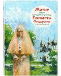 Житие святой преподобномученицы Елизаветы Феодоровны в пересказе для детей