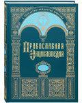 Православная энциклопедия. Том 40