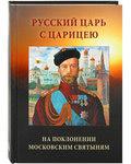 Русский Царь с Царицею на поклонении московским святыням
