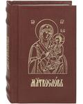 Молитвослов. Церковно-славянский шрифт. Кожаный переплет. Цветной обрез