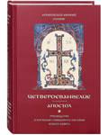 Четвероевангелие. Апостол. Руководство к изучению Священного Писания Нового Завета. Архиепископ Аверкий (Таушев)