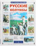 Русские Колумбы