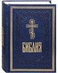 Библия. Переплет из искусственной кожи