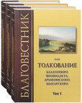 Благовестник, или Толкование блаженного Феофилакта, Архиепископа Болгарского. Комплект в 3-х томах