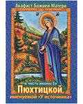 Акафист Божией Матери в честь иконы Ее Пюхтицкой именуемой