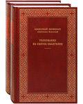 Толкование на Святое Евангелие и Апостол. Комплект в 2-х томах. Блаженный Феофилакт архиепископ Болгарский