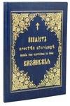 Акафист Пресвятой Богородице ради чудотворныя Ея иконы Казанская. Церковно-славянский шрифт