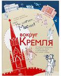 Вокруг Кремля. История в картинках, маршруты, игры и кроссворды для всей семьи