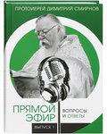Прямой эфир. Вопросы и ответы. Выпуск 1. Протоиерей Димитрий Смирнов