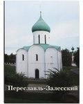 Переславль-Залесский. Малотиражное издание