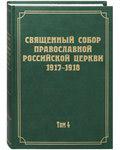 Священный Собор Православной Российской Церкви 1917-1918. Том 4