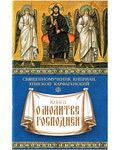 Книга о молитве Господней. Священномученик Киприан, епископ Карфагенский