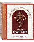 Святое Евангелие. Великая сила Евангелия. Комплект с приложением в коробке