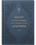 Акафист Пресвятой Богородице в честь чудотворной Ея иконы Феодоровская. Церковно-славянский шрифт
