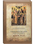 Священное Писание Нового Завета. Апостол. Протоиерей Валентин Уляхин