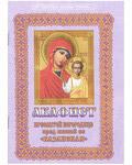 Акафист Пресвятой Богородице пред иконой