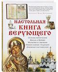 Настольная книга верующего. Сост. Елена Владимирова