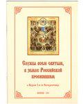 Служба всем святым, в земли Российской просиявшим в Неделю 2-ю по Пятидесятнице