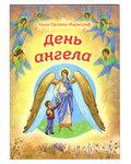 День Ангела. Нина Орлова-Маркграф