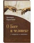 О Боге и человеке в вопросах и ответах. Протоиерей Андрей Ткачев