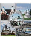 Монастыри Серебряного кольца России