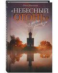 Небесный огонь и другие рассказы. Олеся Николаева