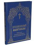 Православный молитвослов. Выполнен крупным шрифтом для облегчения чтения