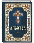 Апостол. Русский шрифт