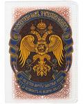 Обложка для паспорта Двуглавый Орел, с тиснением молитв